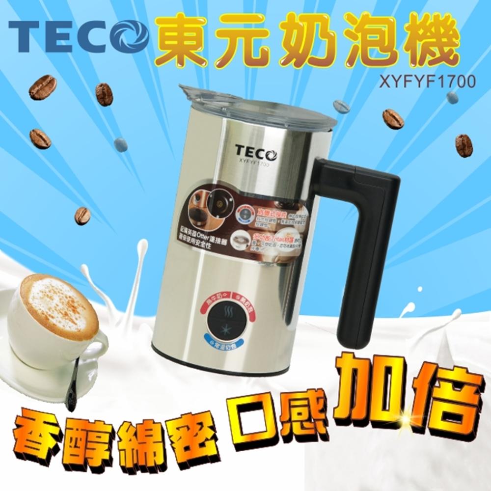 【東元 TECO】電動奶泡機 / XYFYF1700 / 冷熱兩用 / 3種模式 / 拉花