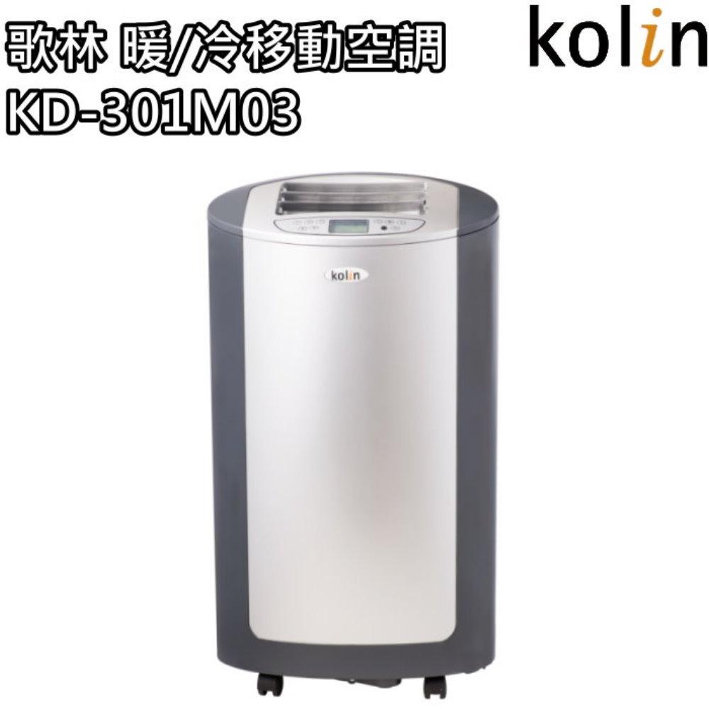 【歌林 Kolin】冷暖移動式空調 / 清淨除濕 / KD-301M03(移動式空調)