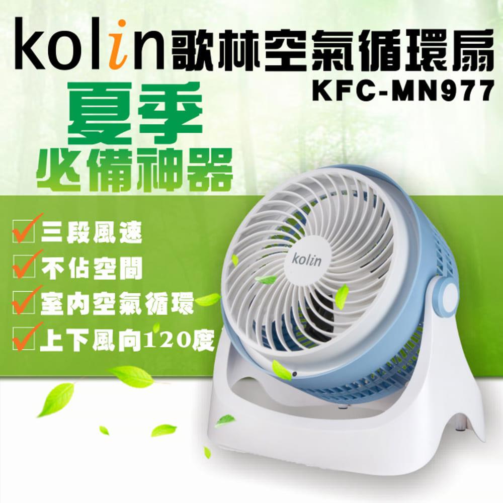 【歌林 Kolin】9吋空气循环扇 / 电风扇 / 3段风速 / KFC-MN977(循环扇)
