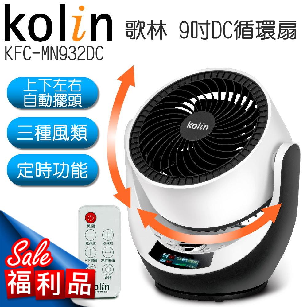 【全廉优惠】(福利品)歌林 9吋3D智能温控DC循环扇 / 风扇 / KFC-MN932DC