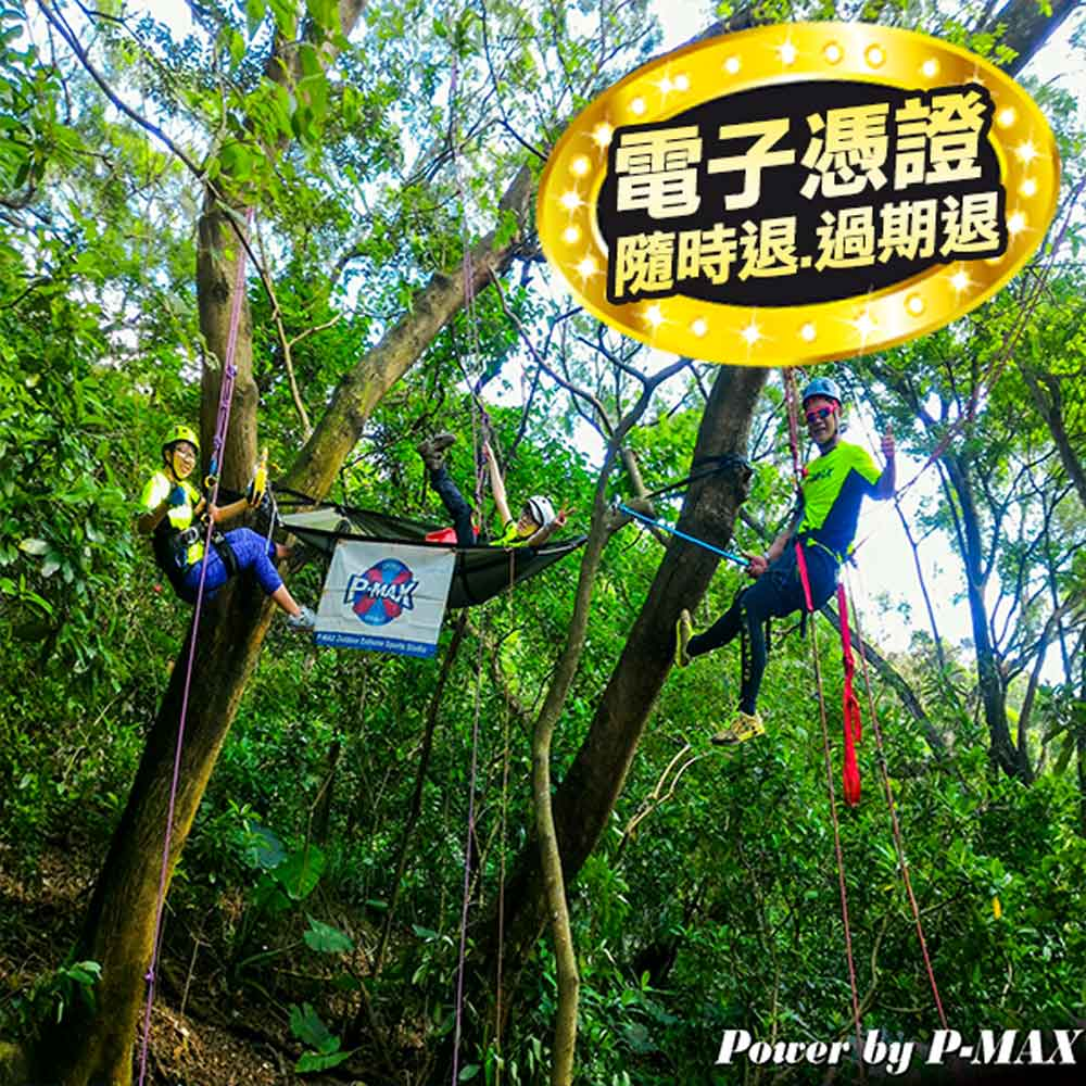 【台北】P-MAX極限先鋒樹攀探索活力體驗
