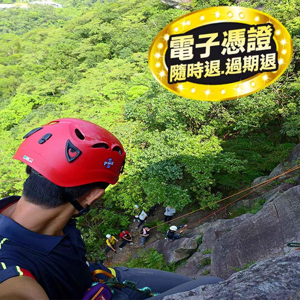 【台北】P-MAX極限先鋒北投攀岩健康挑戰