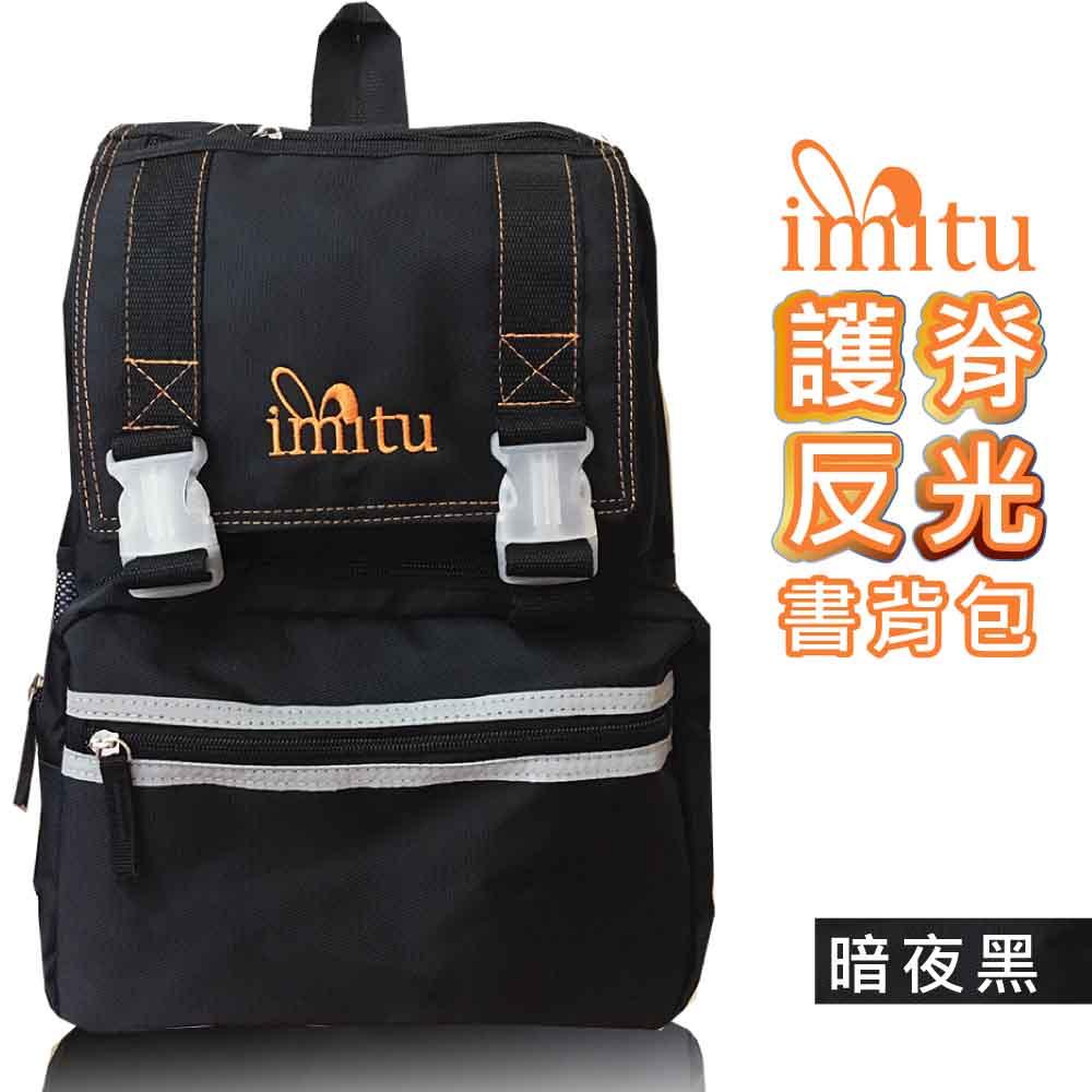 imitu 米圖 時尚護脊背包(黑)MT583800A