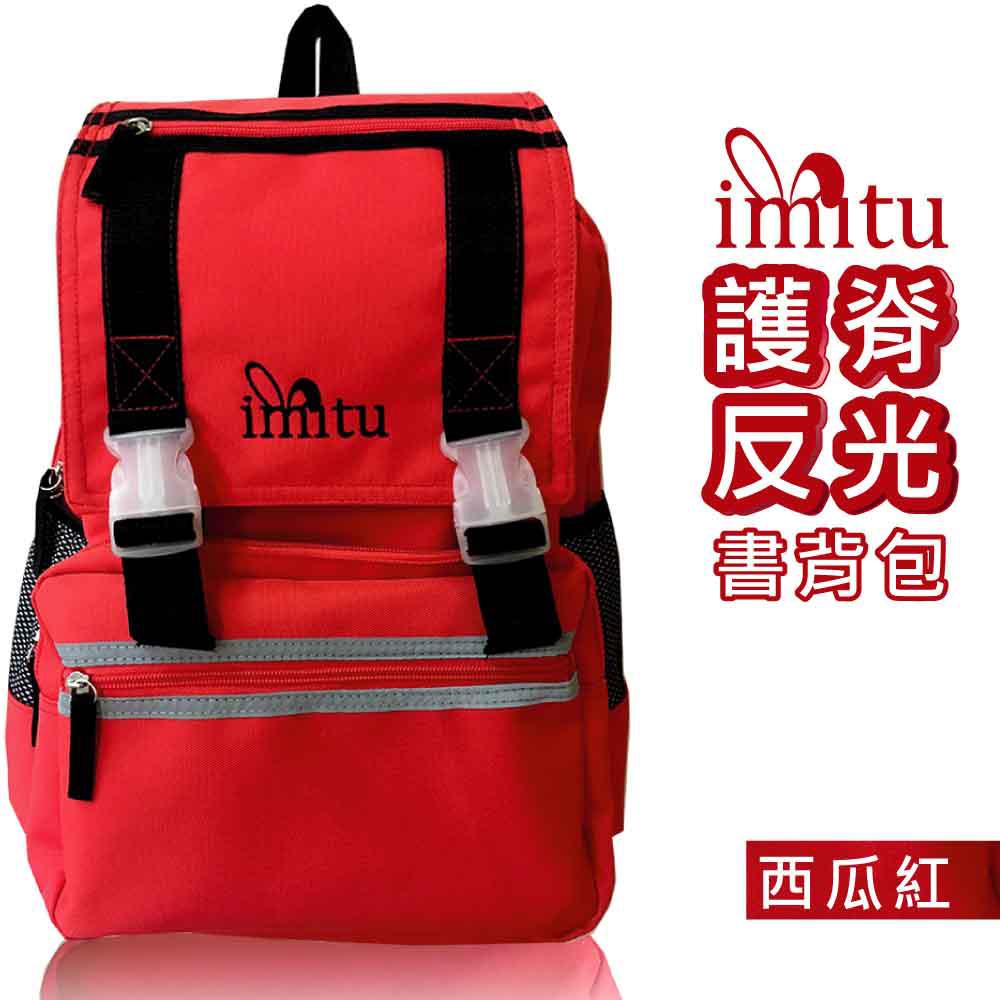 imitu 米圖 時尚護脊背包(紅)MT583800C