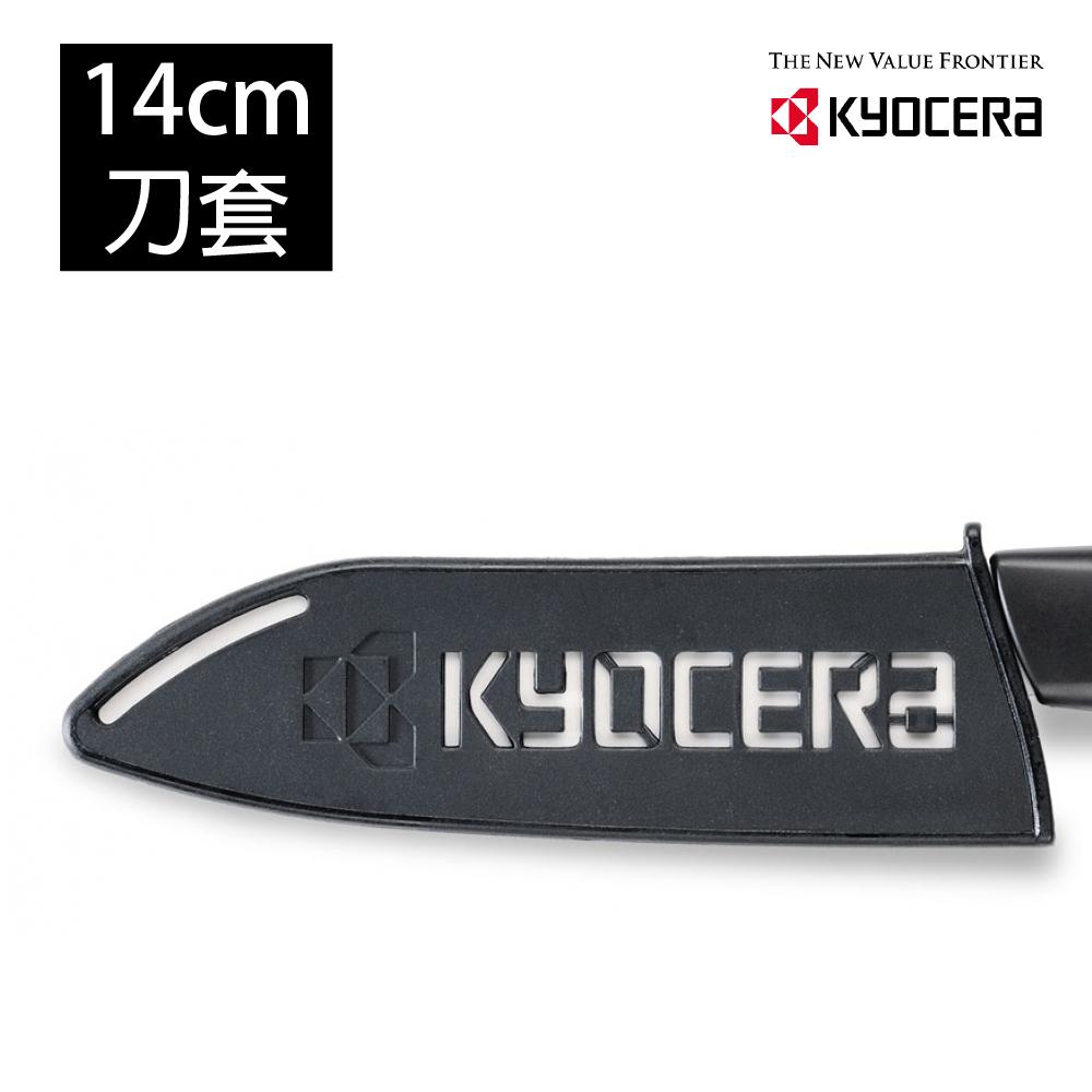 ~KYOCERA~陶瓷刀保護套14cm