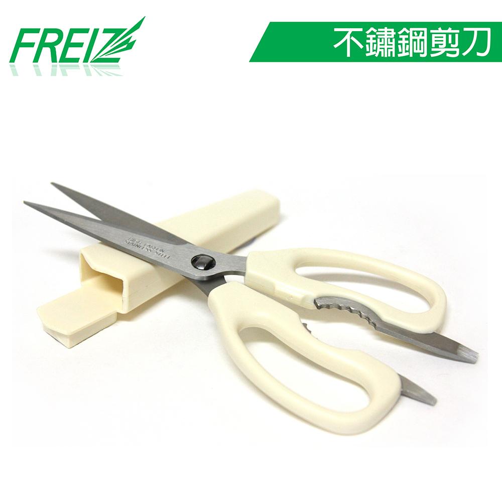 【FREIZ】日本多功能高碳不锈钢剪刀套组