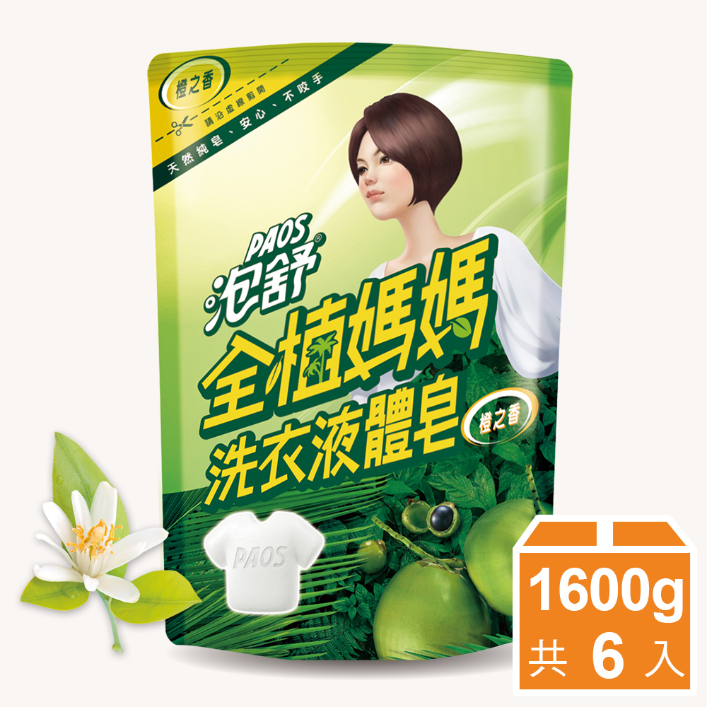 【泡舒】全植妈妈洗衣液体皂 橙之香-1600gx6瓶