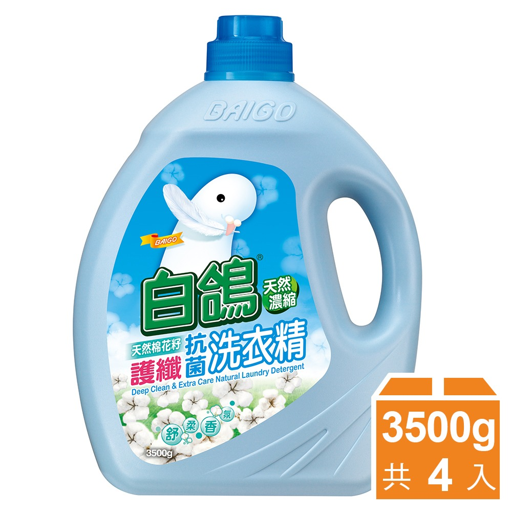 【白鸽】天然浓缩抗菌洗衣精 棉花籽护纤-3500gx4瓶