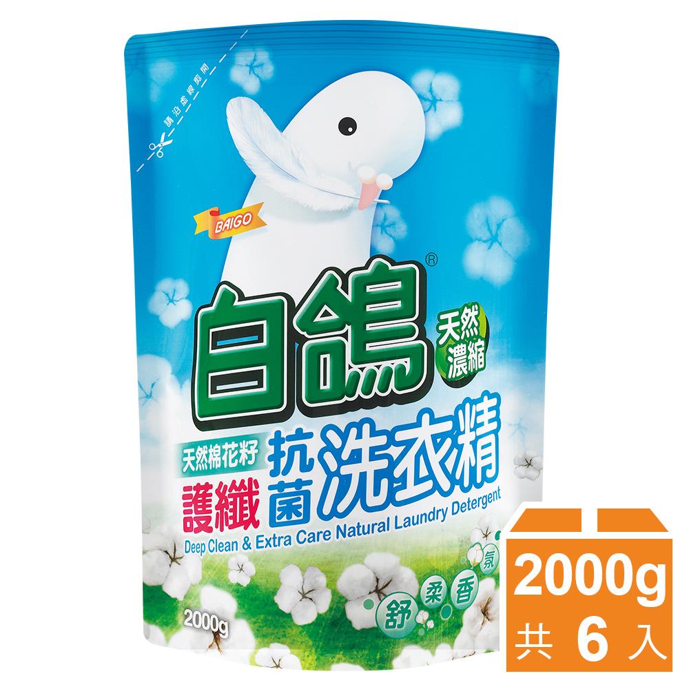 【白鸽】天然浓缩抗菌洗衣精 棉花籽护纤-补充包2000gx6包