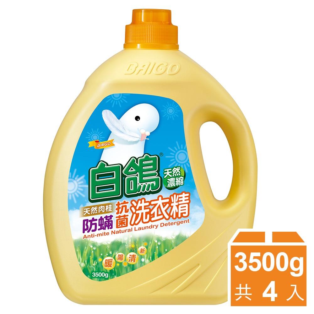 【白鸽】天然浓缩抗菌洗衣精 肉桂防蹒-3500gx4瓶