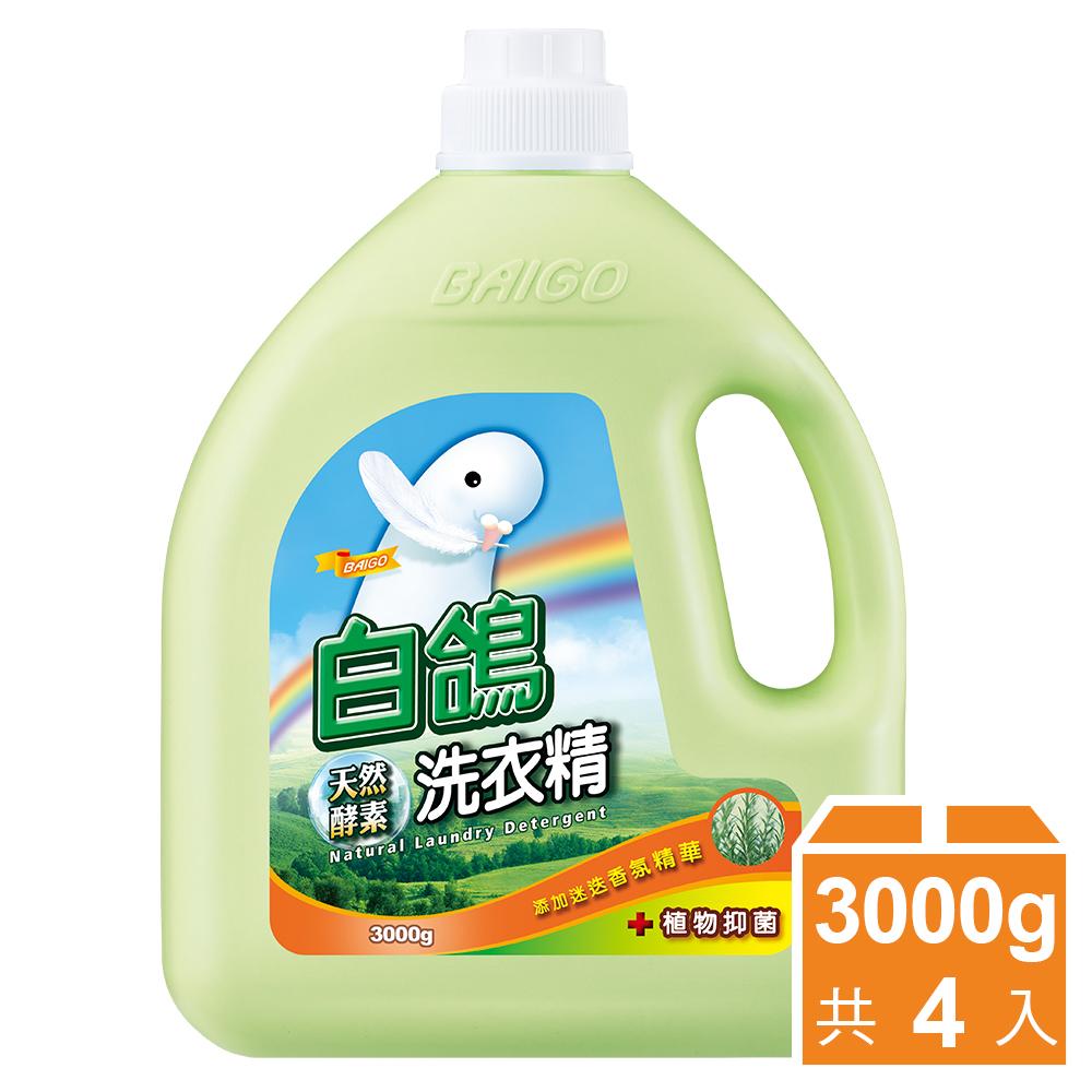 【白鸽】天然酵素洗衣精 植物抑菌-3000gx4瓶
