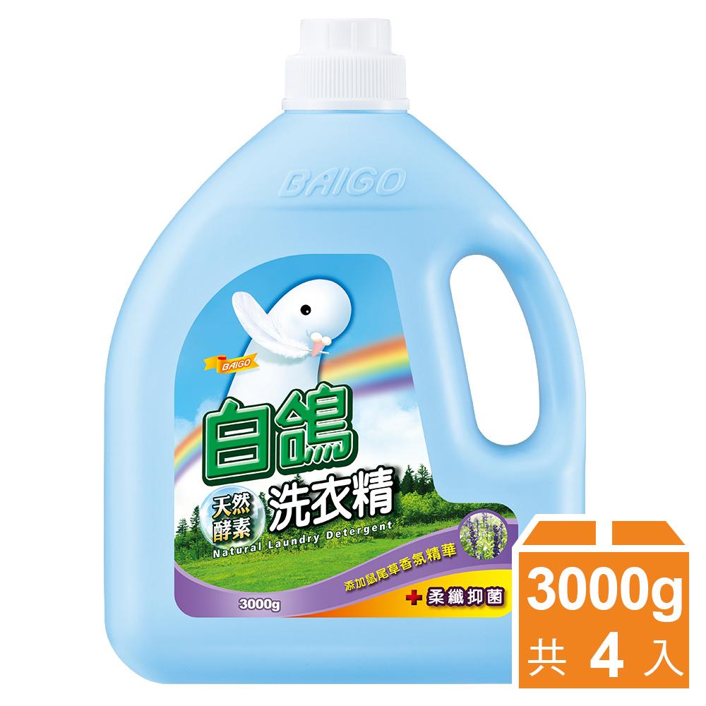 【白鸽】天然酵素洗衣精 柔纤抑菌-3000gx4瓶