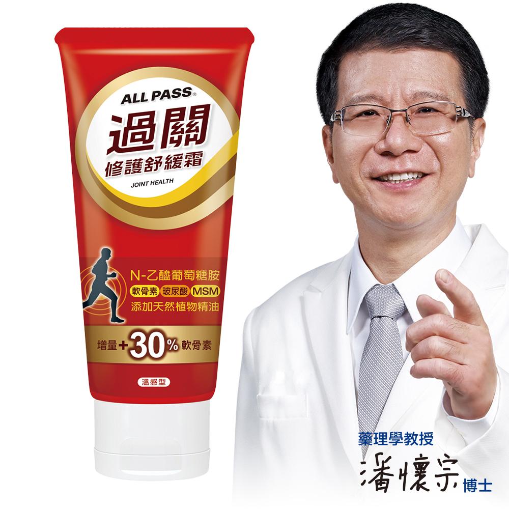 【ALL PASS过关】护理舒缓霜 温感型-100g