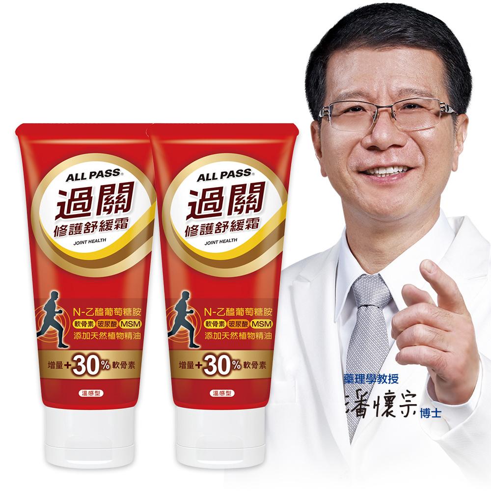 【ALL PASS过关】护理舒缓霜-100g 独家特惠2入组(温感+温感)