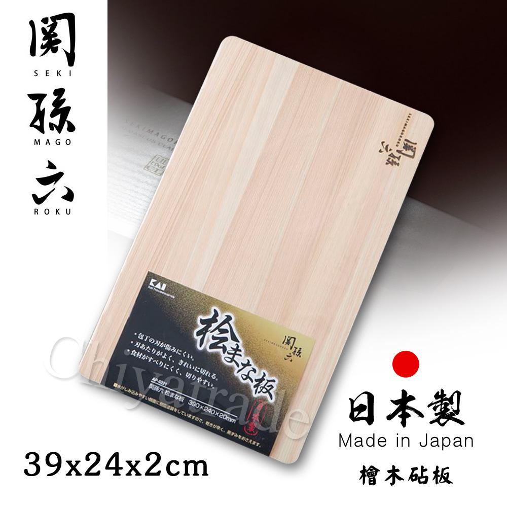 【日本贝印KAI】日本制-匠创名刀关孙六 天然桧木砧板 切菜板 料理板(39x24x2cm)