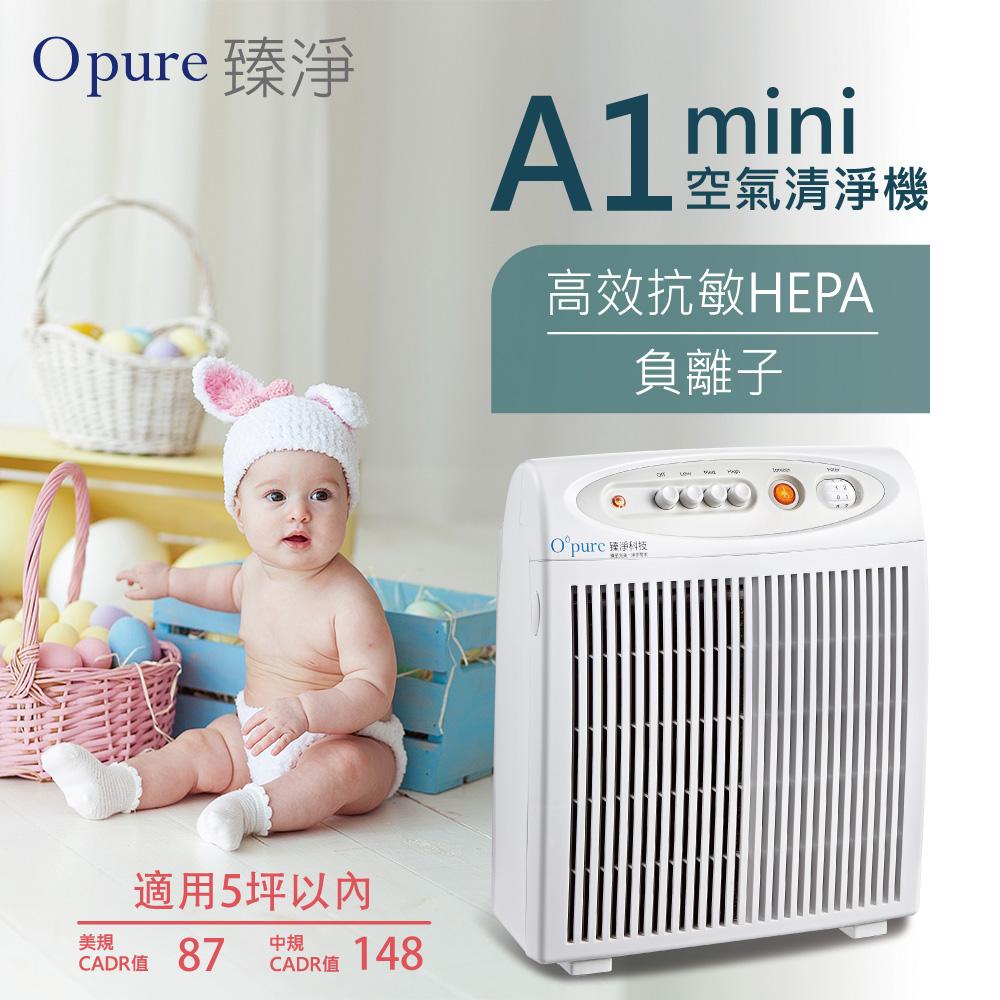 【Opure臻淨】A1 mini 高效抗敏HEPA負離子空氣清淨機