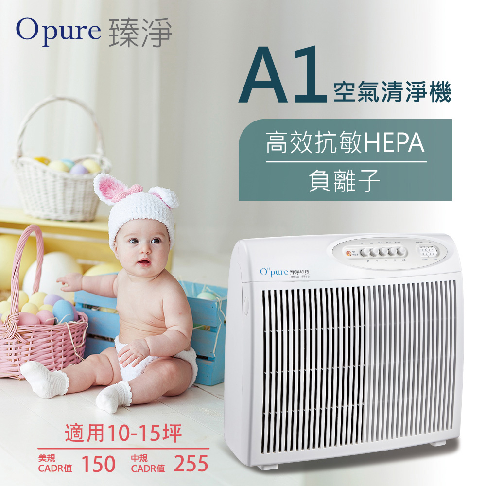 【Opure臻淨】A1 高效抗敏HEPA負離子空氣清淨機