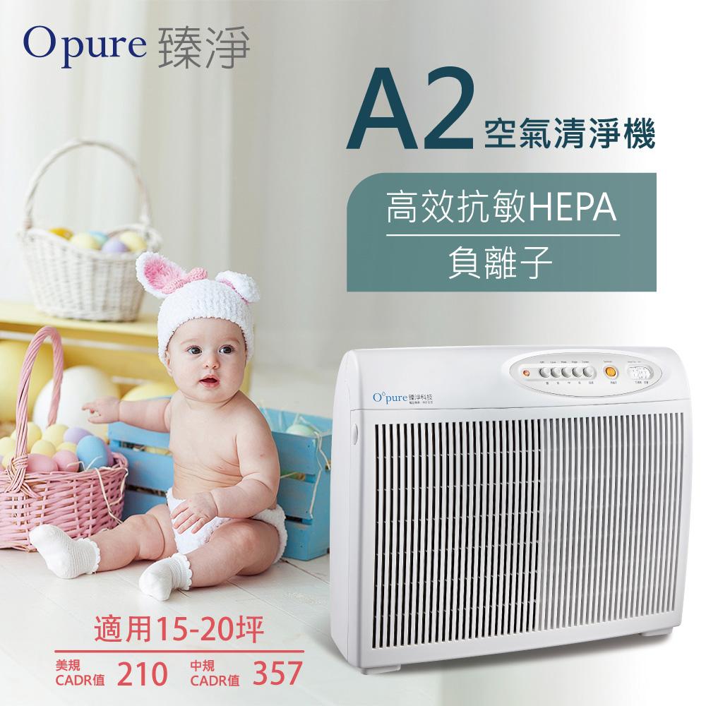 【Opure臻淨】A2 高效抗敏HEPA負離子空氣清淨機
