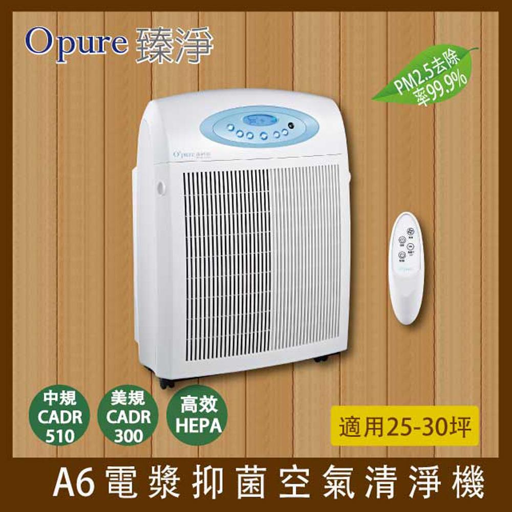【Opure臻淨】 A6 高效抗敏HEPA電漿抑菌DC節能空氣清淨機