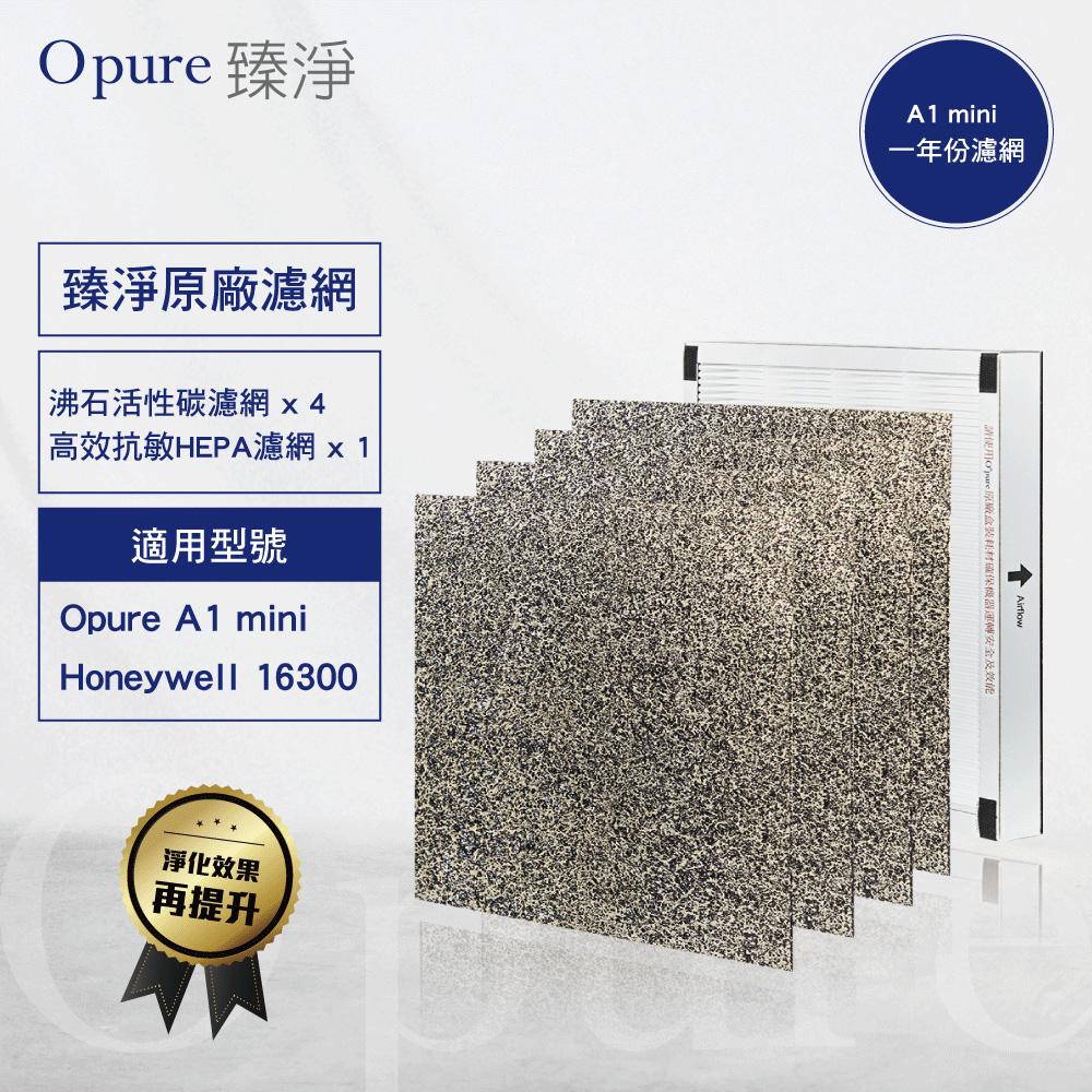 【Opure臻淨】A1 mini高效抗敏HEPA負離子空氣清淨機 一年份濾網