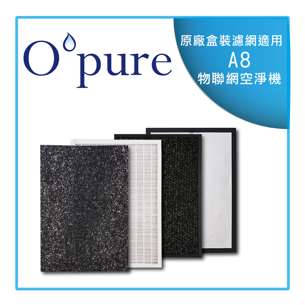 【Opure臻淨】A8 物聯網高效抗敏HEPA光觸媒空氣清淨機  四層濾網組一年份 (A8-B.A8-C.A8-D.A8-E)
