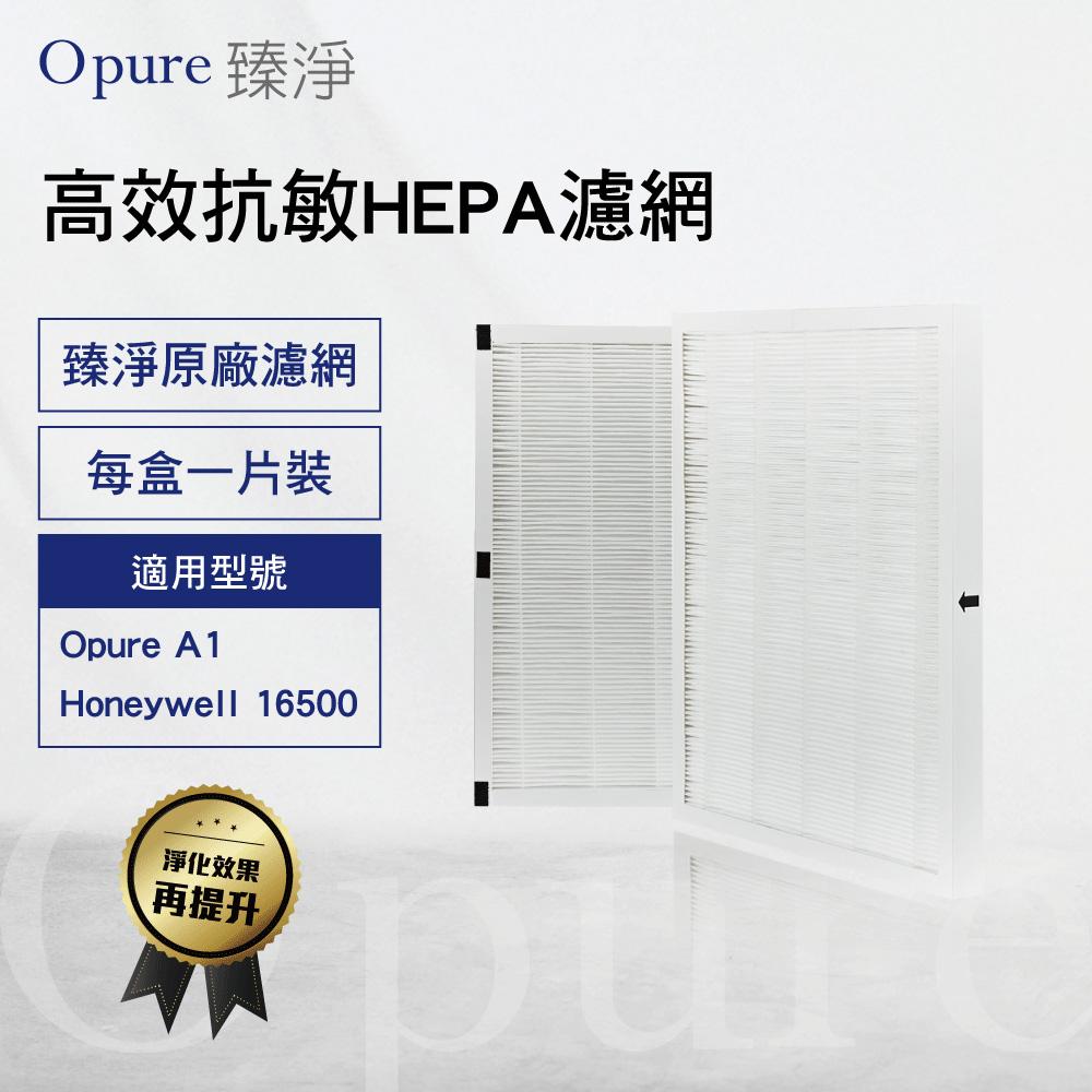 【Opure臻淨】A1空氣清淨機第二層高效抗敏HEPA濾網(A1-C) 適用Honeywell 16500、3M MFAC-01