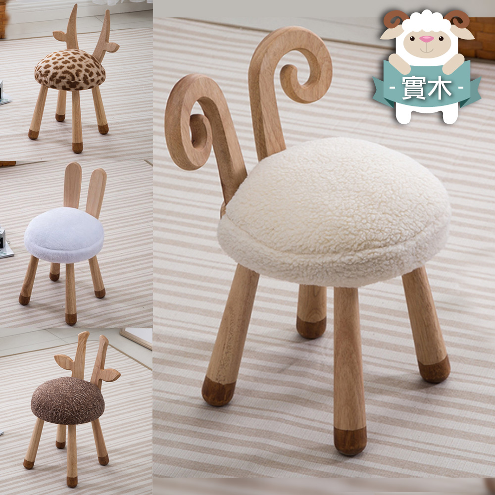 IHOUSE-DIY 爱多士 实木造型动物椅
