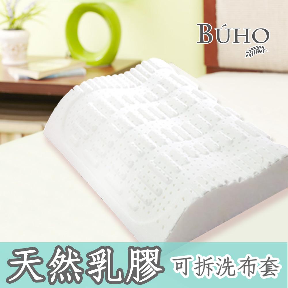【BUHO布欧】人体工学护背功能乳胶枕(2入)