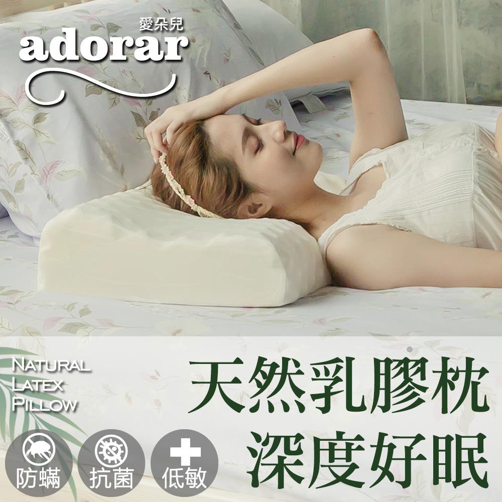 【Adorar爱朵儿】透气锥型按摩天然乳胶枕