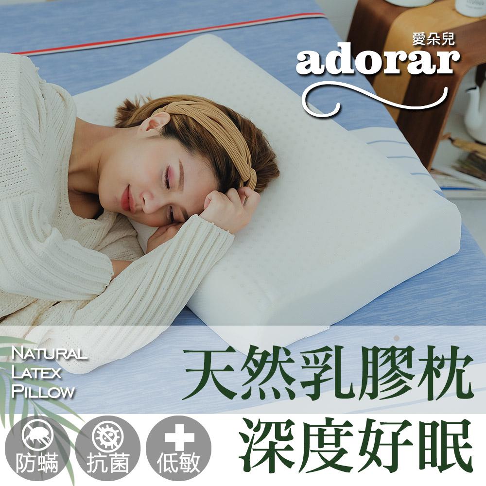 【Adorar爱朵儿】人体工学释压天然乳胶枕