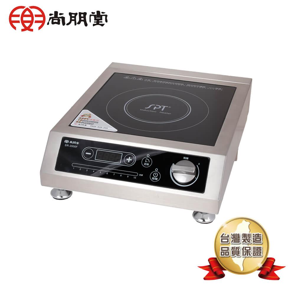 省錢大作戰★SPT商業用變頻電磁爐SR-3500F(電壓:220V)