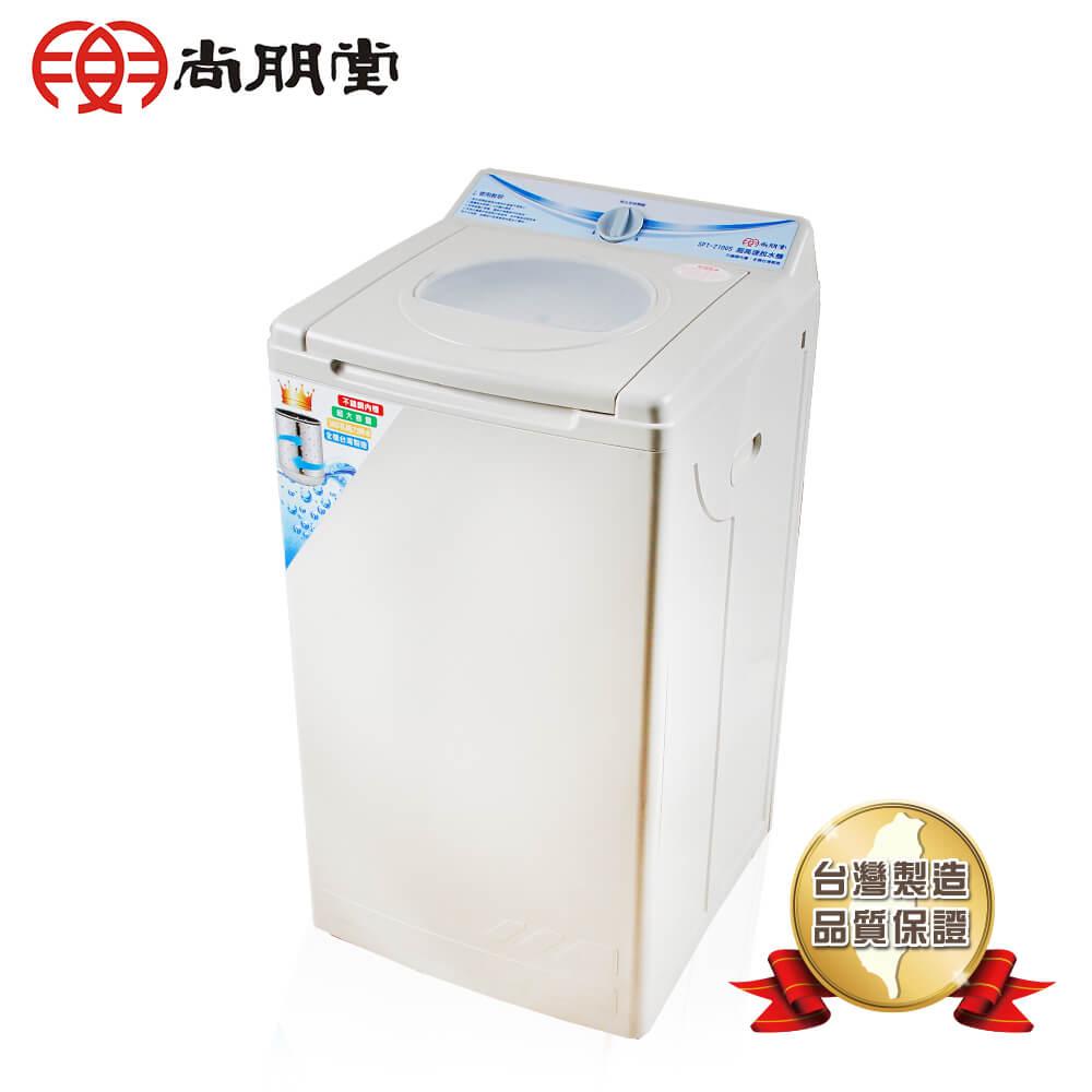 尚朋堂不锈钢内槽高速脱水机SPT-2100S