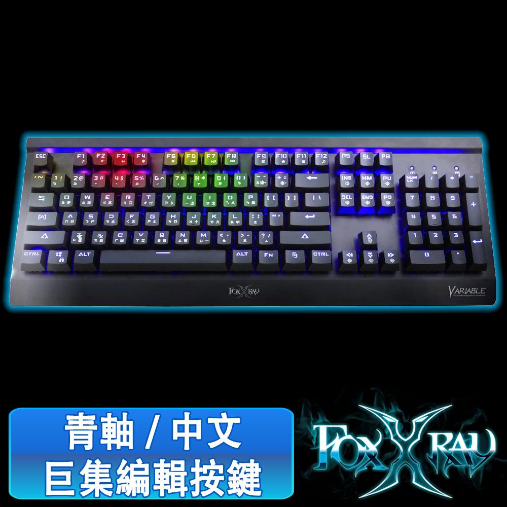 FOXXRAY 千變戰狐機械電競鍵盤 FXR~HKM~09 青軸
