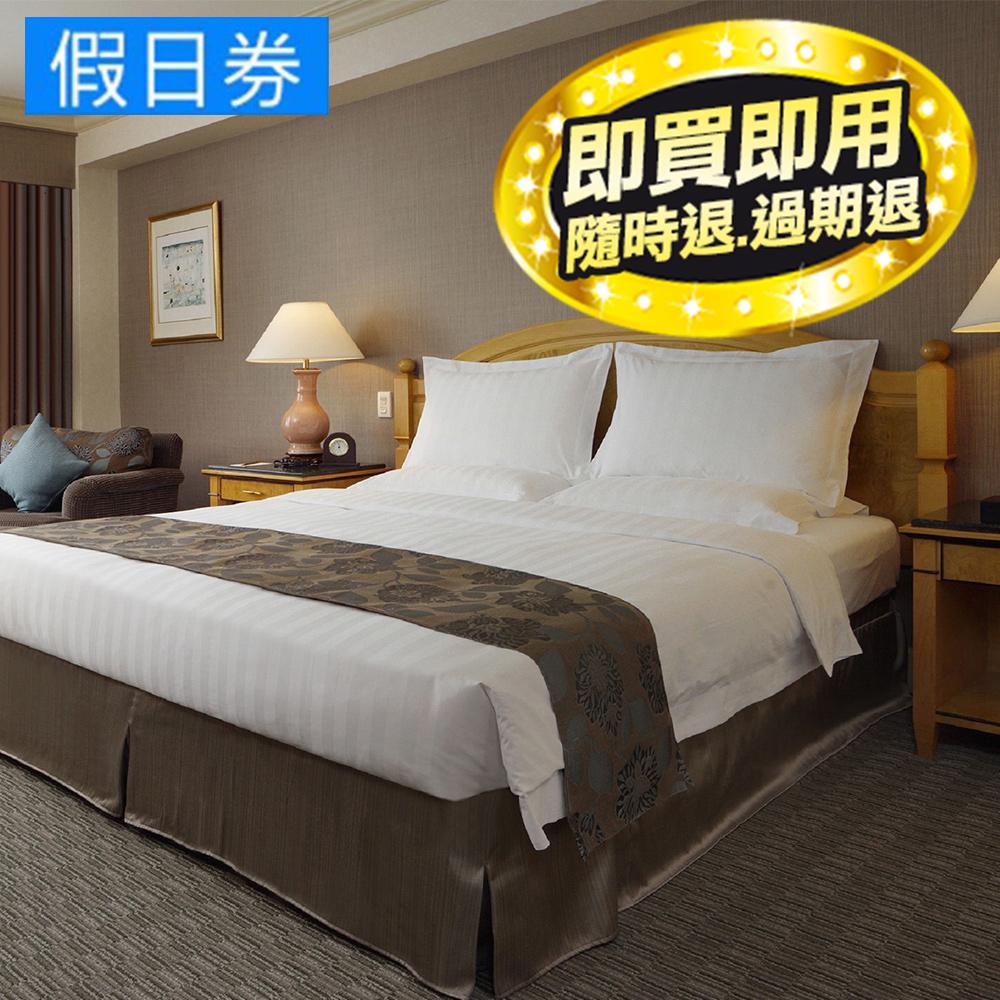 【高雄】漢來大飯店-精緻市景雙人房假日專案(不含早餐)