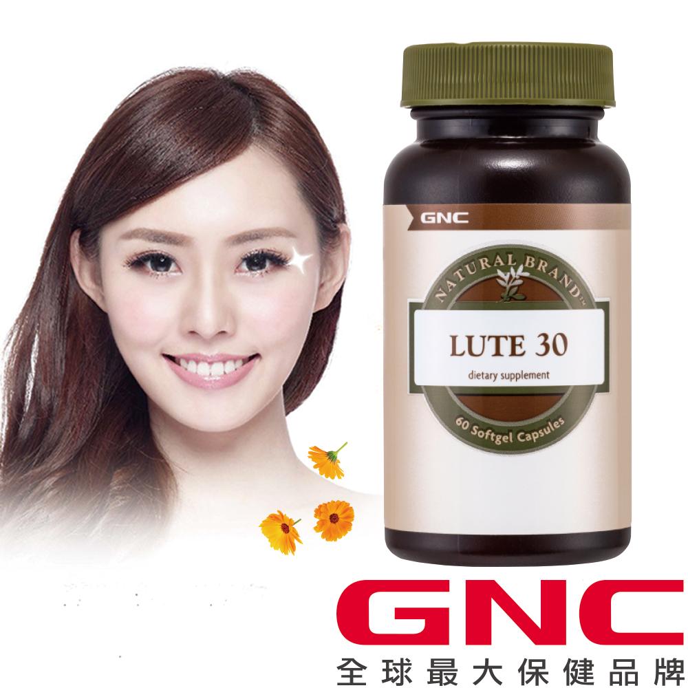 【GNC健安喜】(葉黃素)優視30膠囊食品 60顆