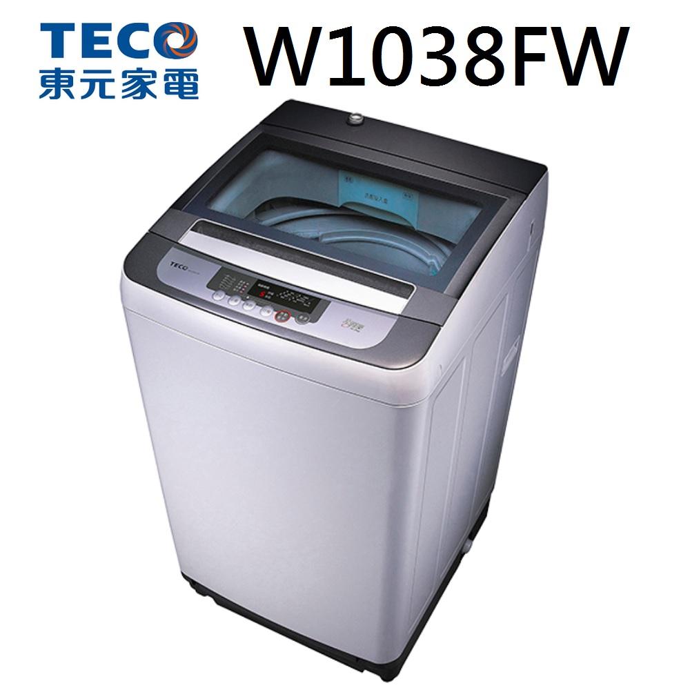 【TECO东元】10kg FUZZY人工智能小蛮腰定频洗衣机-W1038FW(含基本安装)
