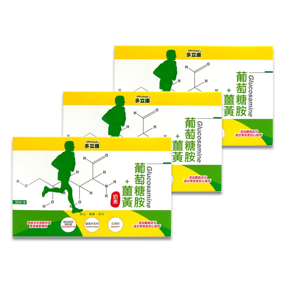 多立康 葡萄糖胺+姜黄-奶素三入组(2gx30包/盒)