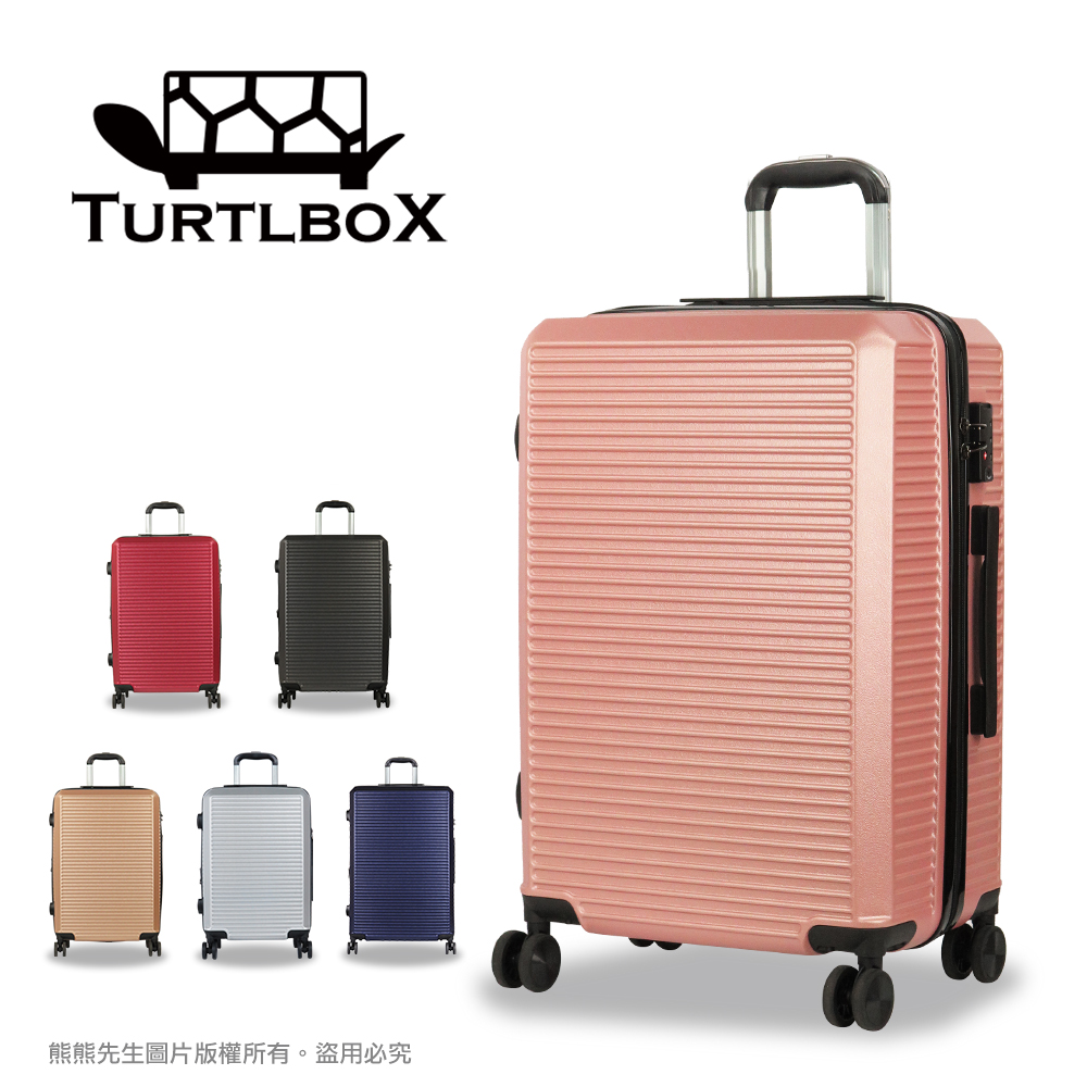 【Turtlbox 特托堡斯】行李箱 旅行箱 29吋 T62 (玫瑰金)