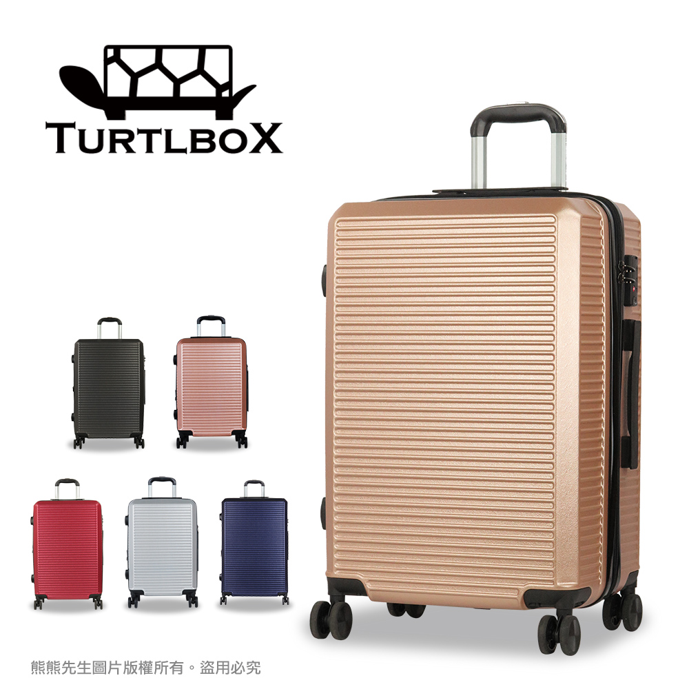 【Turtlbox 特托堡斯】行李箱 旅行箱 29吋 T62 (香槟金)