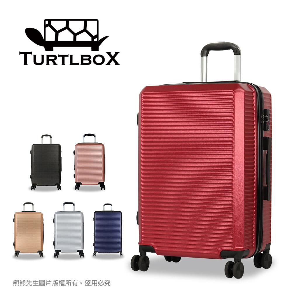 【Turtlbox 特托堡斯】行李箱 旅行箱 20吋+25吋 T62 (勃艮第红)