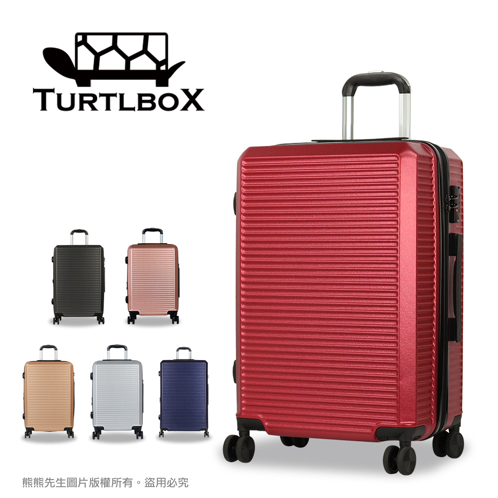 【Turtlbox 特托堡斯】行李箱 旅行箱 20吋+29吋 T62 (勃艮第红)