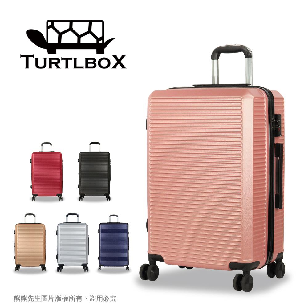 【Turtlbox 特托堡斯】行李箱 旅行箱 25吋+29吋 T62 (玫瑰金)