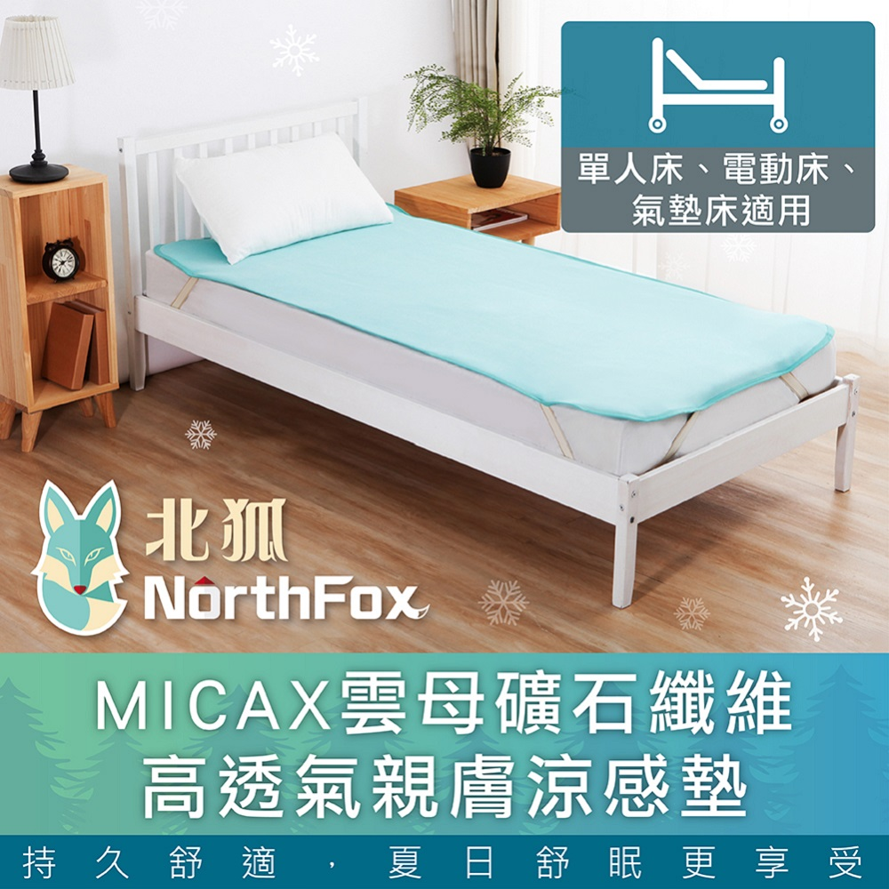 NorthFox北狐 MICAX雲母礦石纖維高透氣親膚涼感墊 涼蓆 涼墊 - 單人適用 3x6尺