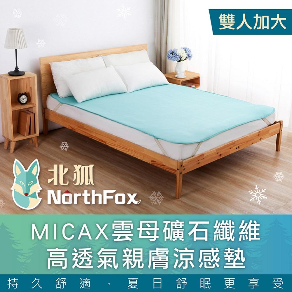 NorthFox北狐 MICAX雲母礦石纖維高透氣親膚涼感墊 涼蓆 涼墊 - 雙人加大適用 6x6尺