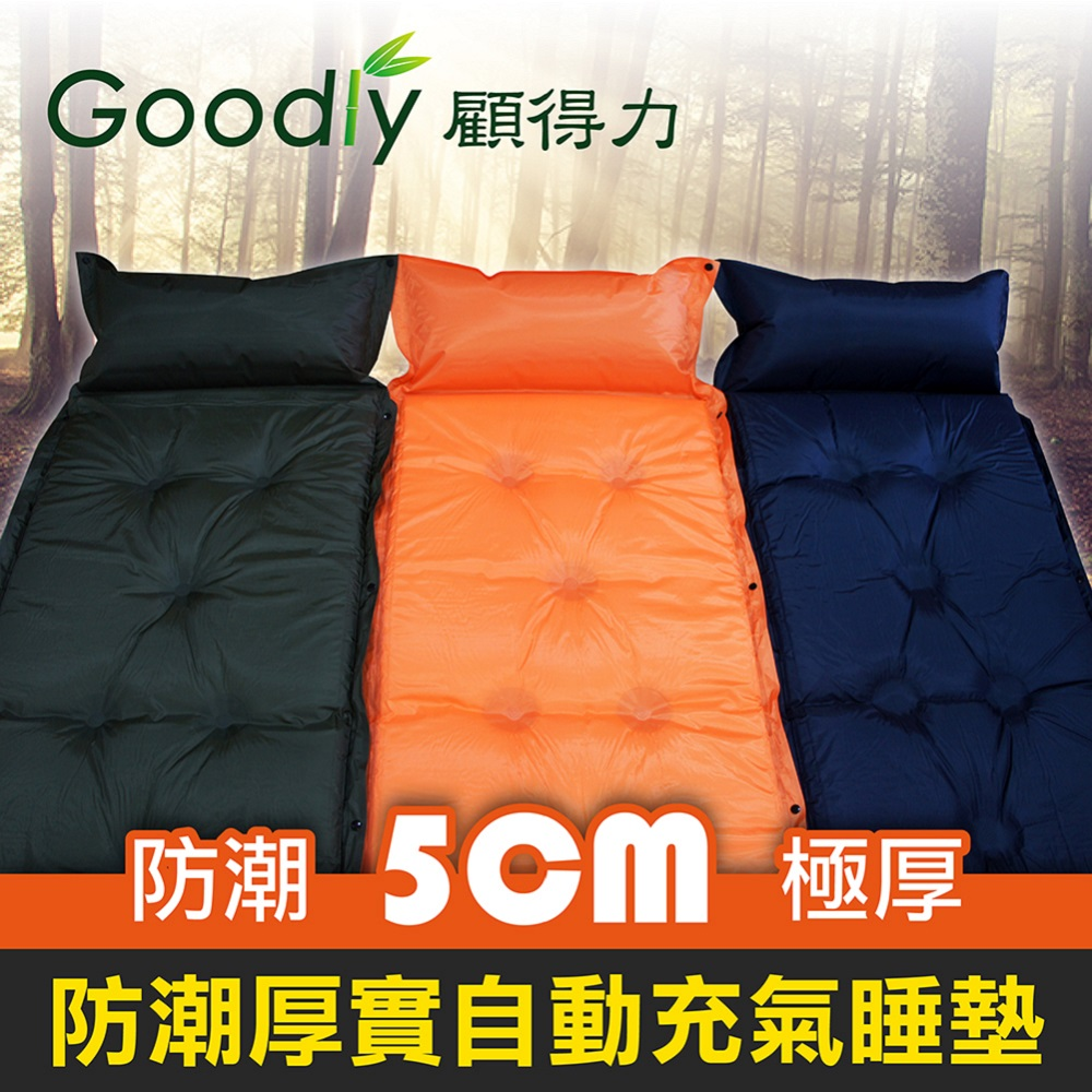 Goodly顧得力 防潮厚實自動充氣睡墊/床墊 帶頭枕 無限拼接