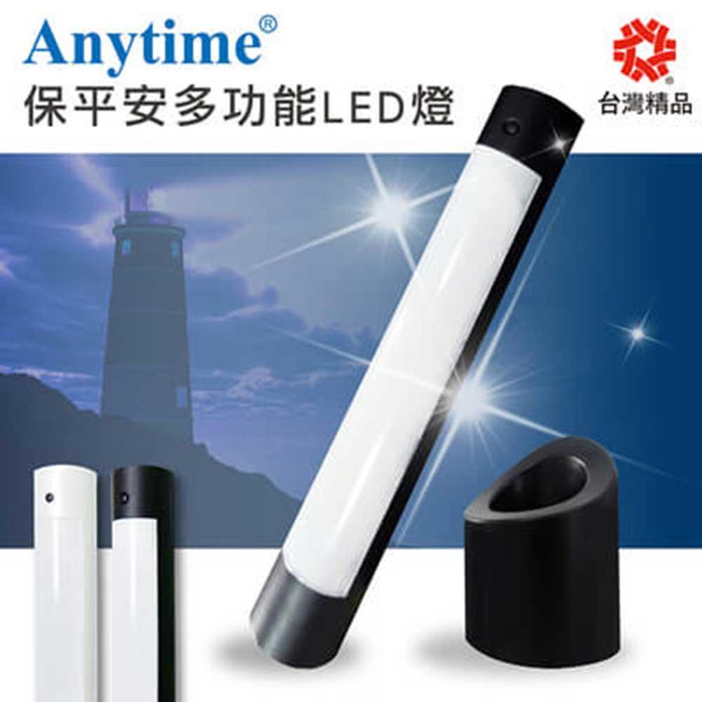 Anytime 保平安多功能LED燈(一燈多用/三光色/桌燈/緊急照明/手電筒)