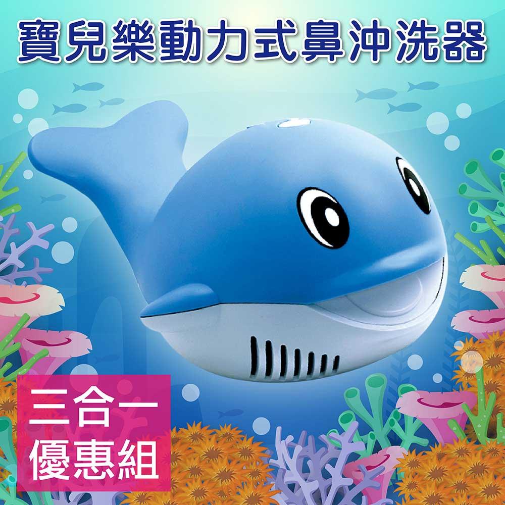 寶兒樂 動力式鼻沖洗器 三合一優惠組 吸鼻器 洗鼻器 吸鼻涕(鯨魚機)