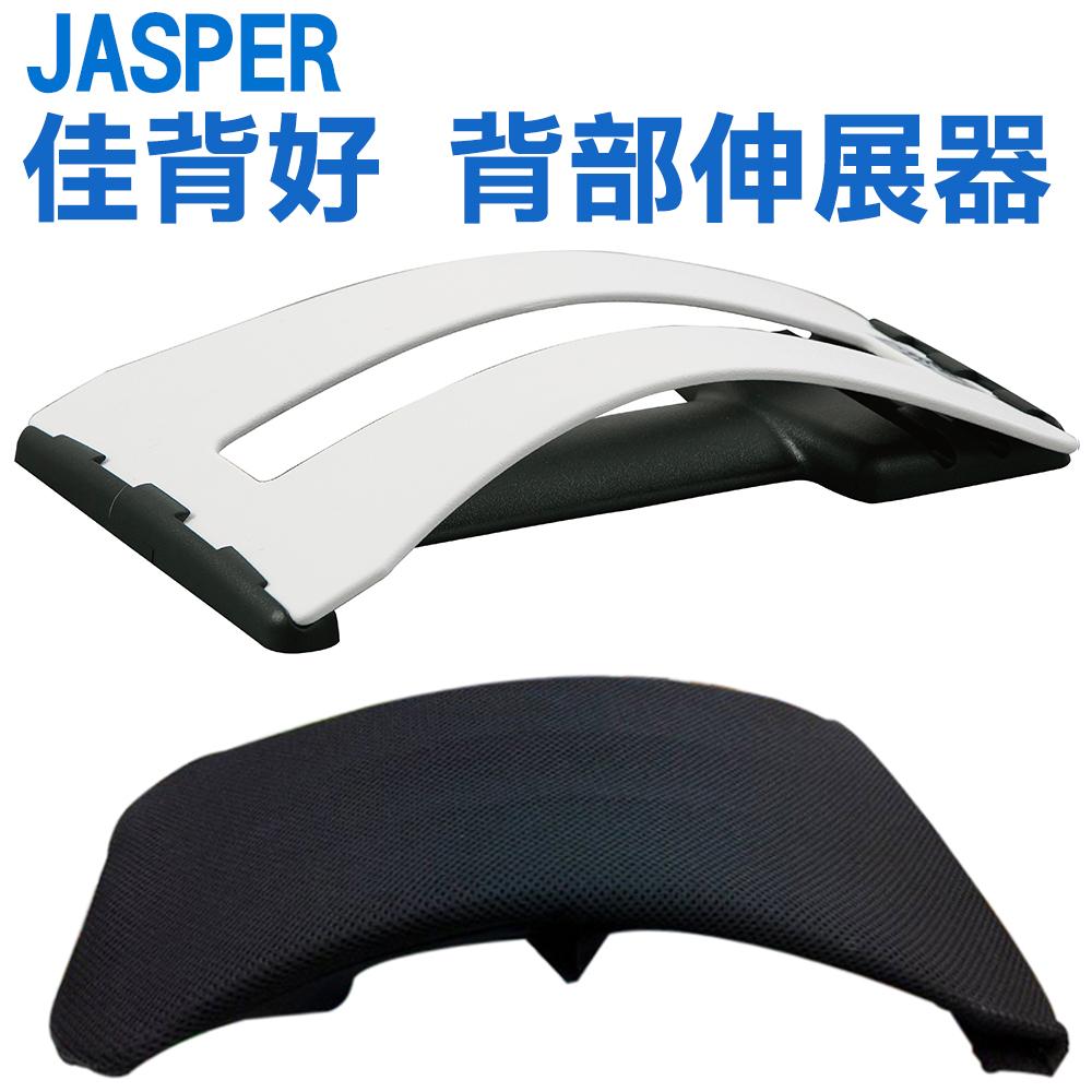 Jasper佳背好 背部舒展器(挺背拉背器)
