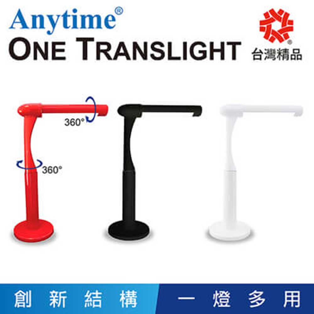 Anytime One Translight可變色溫LED兩用燈(檯燈/桌燈/緊急照明/手電筒/一燈多用/三光色)