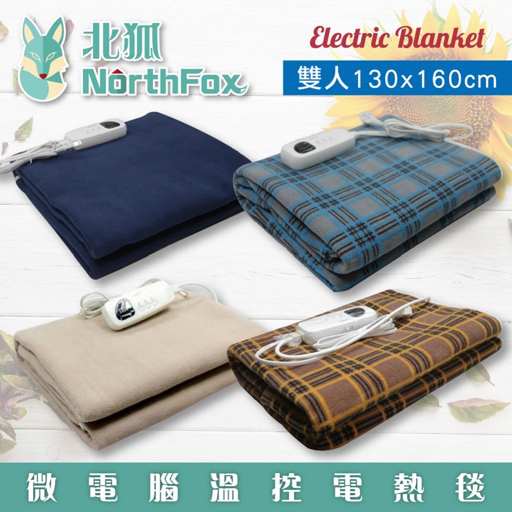 NorthFox北狐 微電腦溫控電熱毯 (雙人130x160cm 電毯)